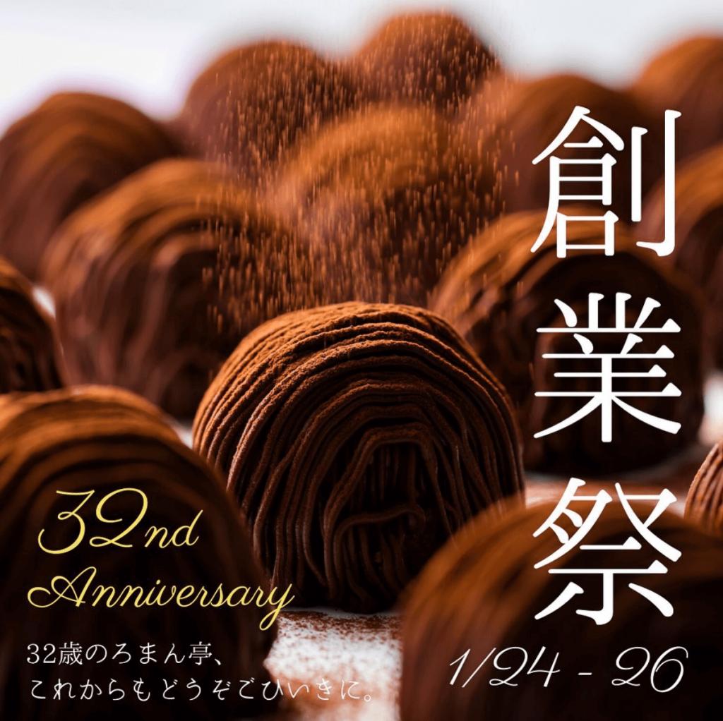 ろまん亭の32年創業祭