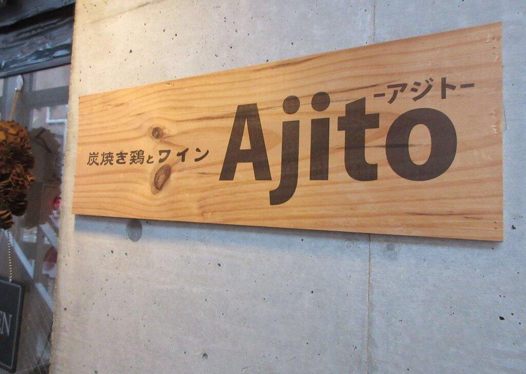焼き鳥 ワイン Ajito(アジト)の看板