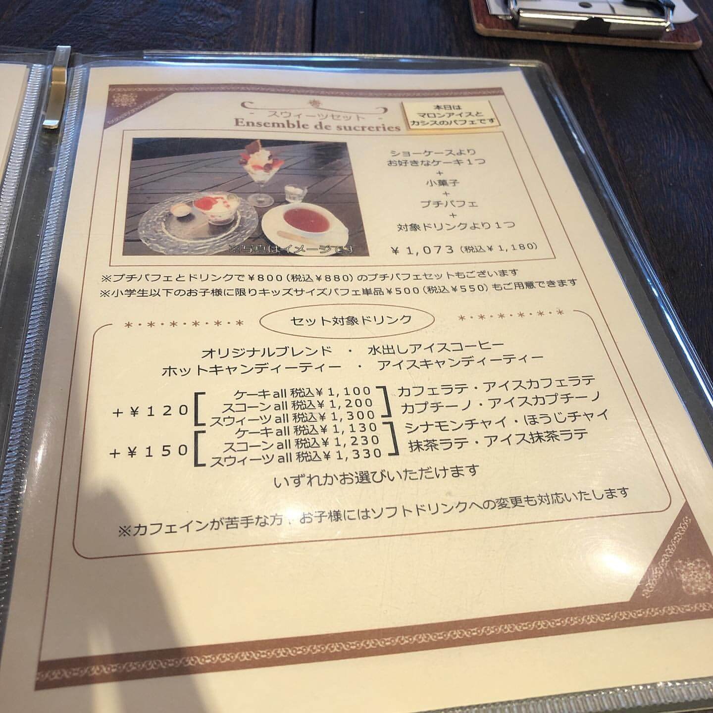Patisserie cafe L'Or(パティスリーカフェ ロール)のメニュー