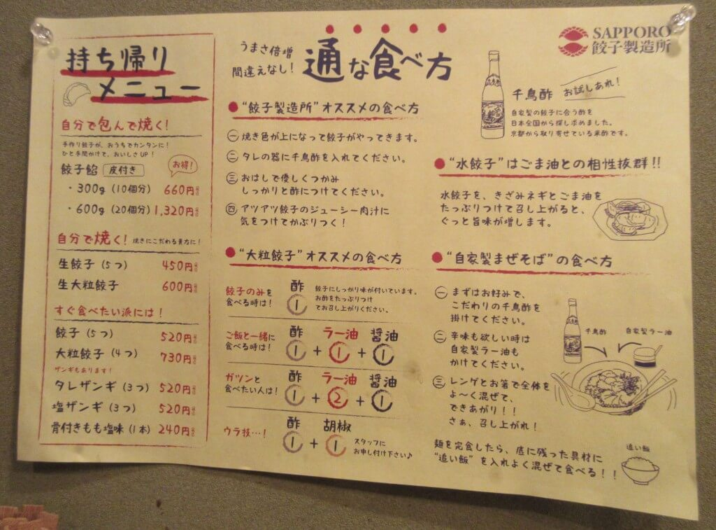 SAPPORO餃子製造所 すすきの店にある通な食べ方