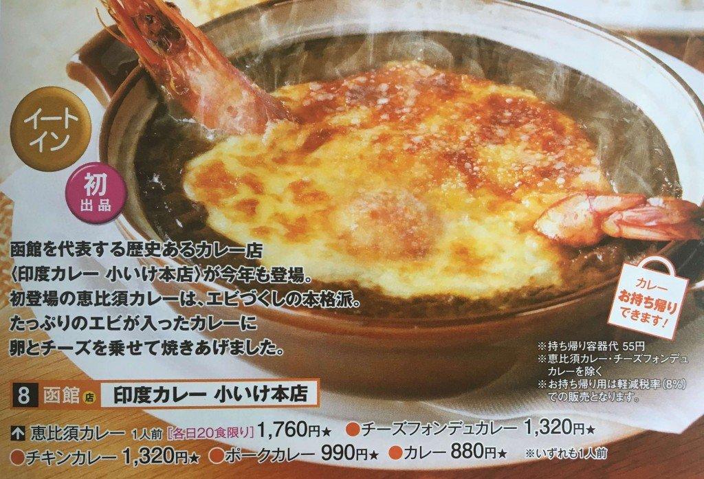 第29回 北海道 味覚めぐりの印度カレー 小いけ本店