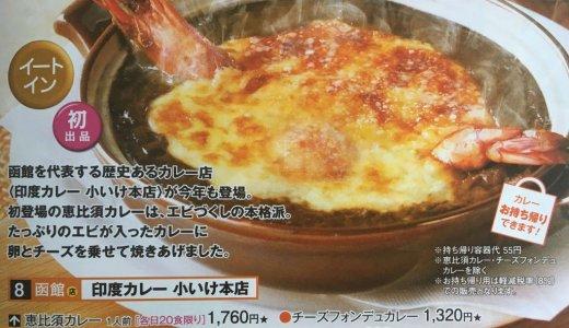 札幌三越で第29回 北海道 味覚めぐりが開催!スイーツからイートインまで多くの美味しいが集結!