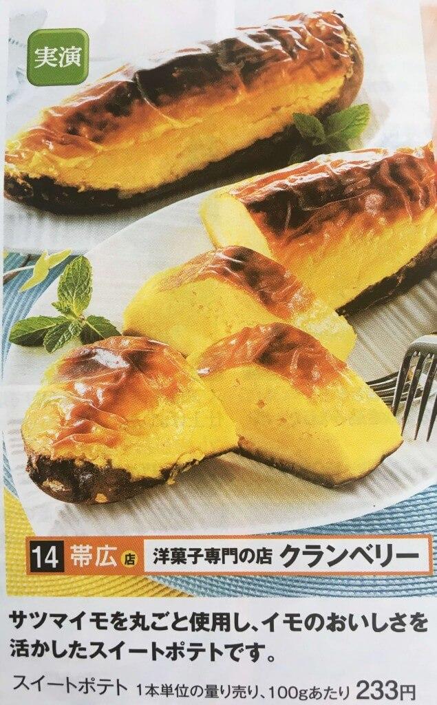 第29回 北海道 味覚めぐりのクランベリー