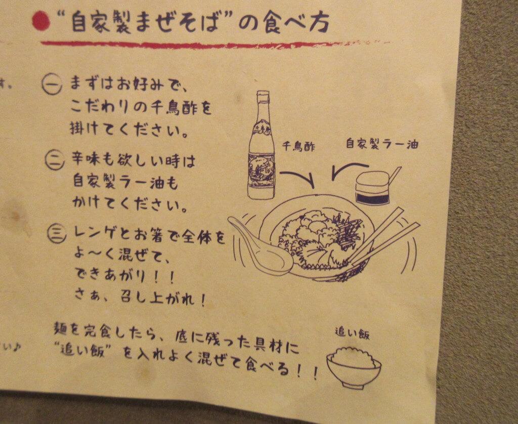 SAPPORO餃子製造所 すすきの店にある通な食べ方(自家製まぜそばのおすすめの食べ方)