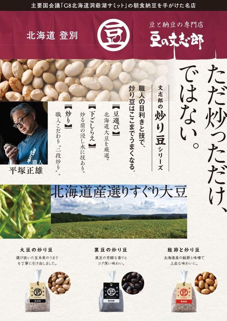 高級納豆専門店 豆の文志郎の炒り豆