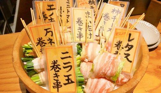 【肉と炉ばた さんど】健康に優しいヘルシーな野菜肉巻き串を提供するすすきの居酒屋!