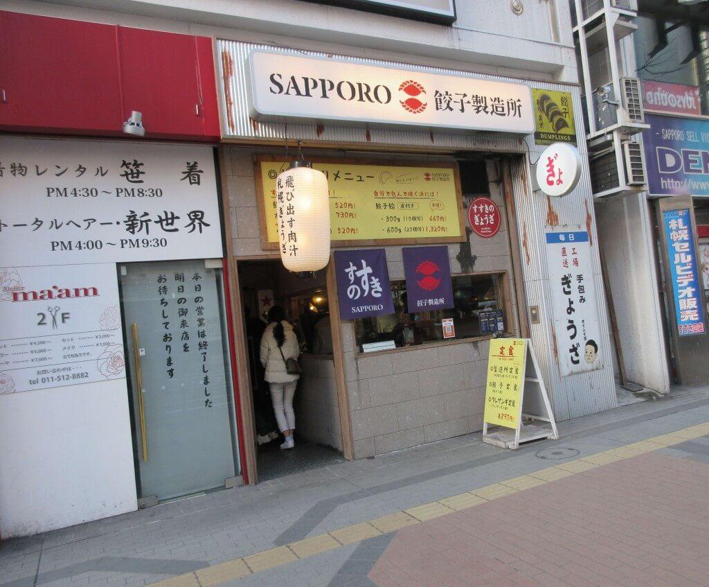 SAPPORO餃子製造所 すすきの店の外観