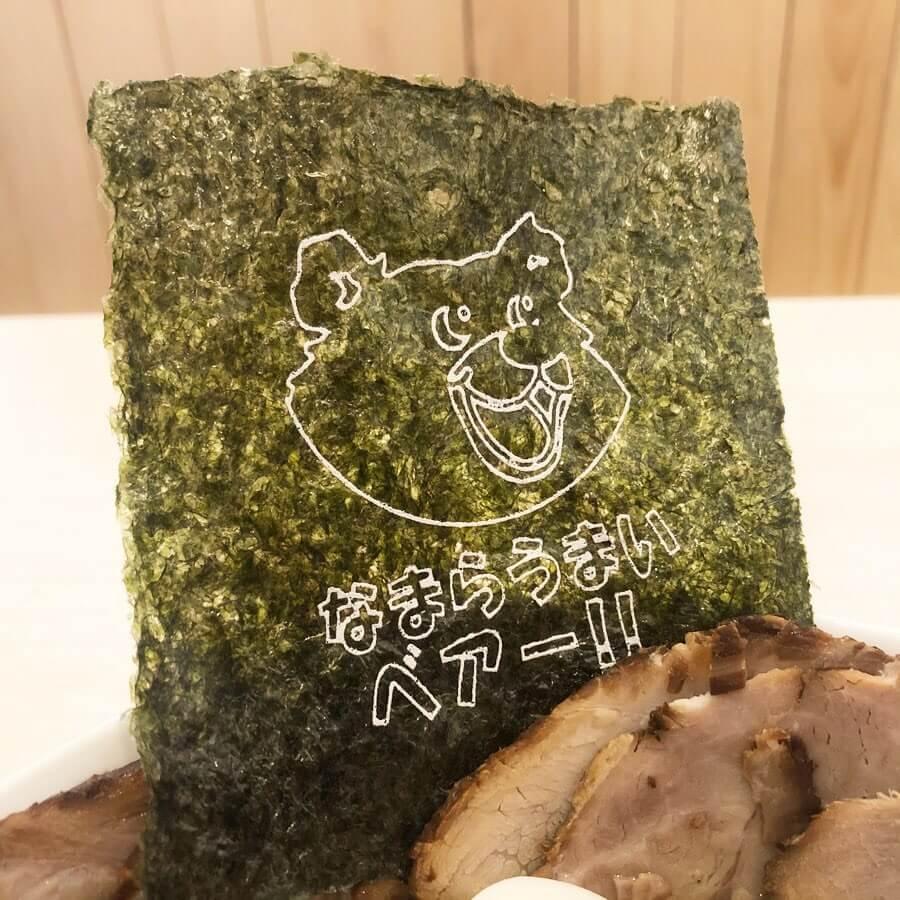 札幌らーめん熊吉の『倍増しチャーシュー麺』の海苔