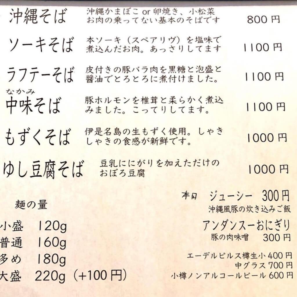 沖縄そば ミルクユカヂのメニュー