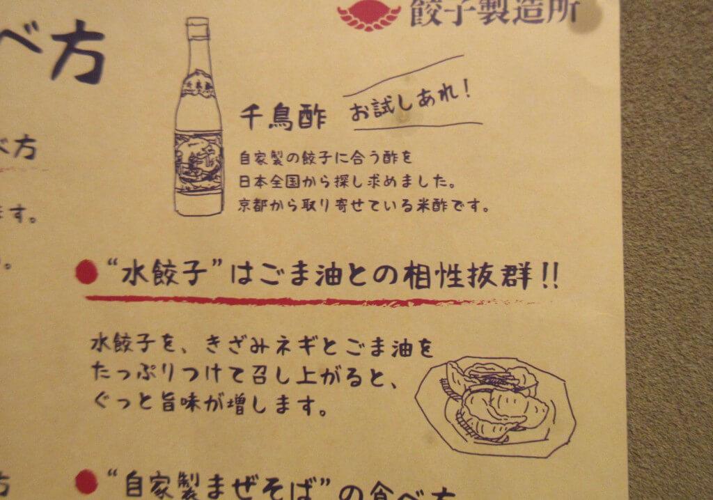 SAPPORO餃子製造所 すすきの店にある通な食べ方(水餃子のおすすめの食べ方)