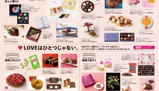 札幌エスタでバレンタインイベントが開催!キットカット ショコラトリーも出店!