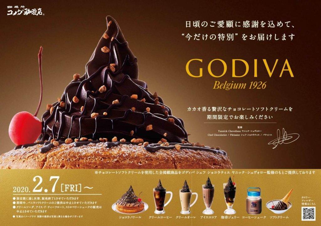 コメダ珈琲店×ゴディバがコラボ!濃厚チョコソフトを使用した『ショコラノワール』などを提供