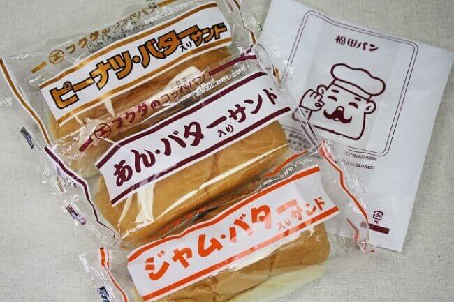 福田パンのコッペパン