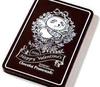 大丸札幌のショコラプロムナードで『オリジナルチョコレート』プレゼントキャンペーンを実施!