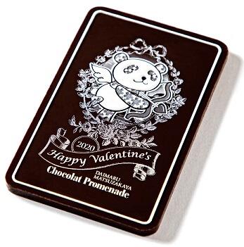 ショコラプロムナードの『オリジナルさくらパンダプリントチョコレート』