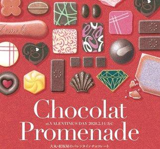 バレンタインイベント『ショコラプロムナード 2020』が大丸札幌で開催!北海道初のブランドも登場!