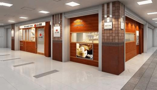 餃子とカレーザンギの店 点心札幌がオープンイベントとして対象商品が100円引きに!