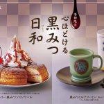 コメダ珈琲店から待望の和素材『黒みつ』を使用したシロノワールとミルクコーヒーが発売!