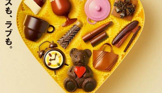 ロフトで『ロフトのサンクスバレンタイン2020』が開催!チョコやチュロスも作れますよ!