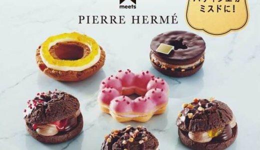ミスタードーナツで世界最高峰のパティシエ ピエール・エルメと共同開発したドーナツを販売!