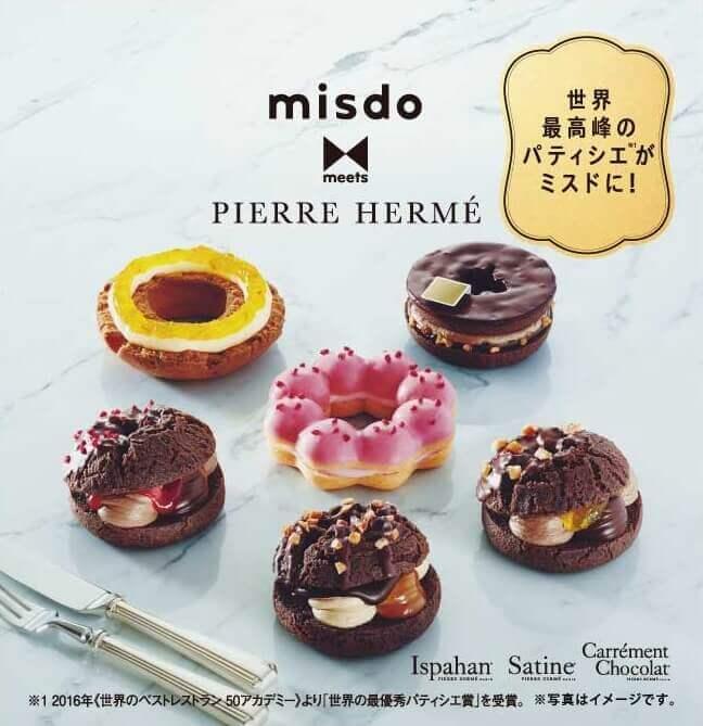 ミスタードーナツのmisdo meets PIERRE HERMÉ パティスリードーナツコレクション