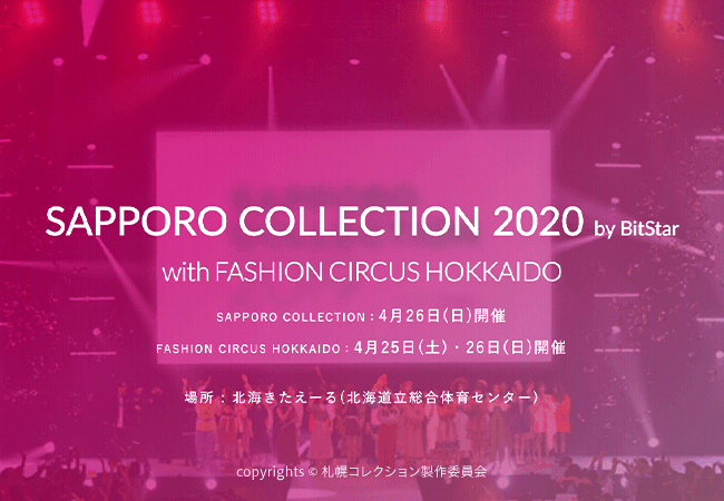 日本最大級のファッションフェスティバル『SAPPORO COLLECTION 2020 by BitStar with FASHION CIRCUS HOKKAIDO』