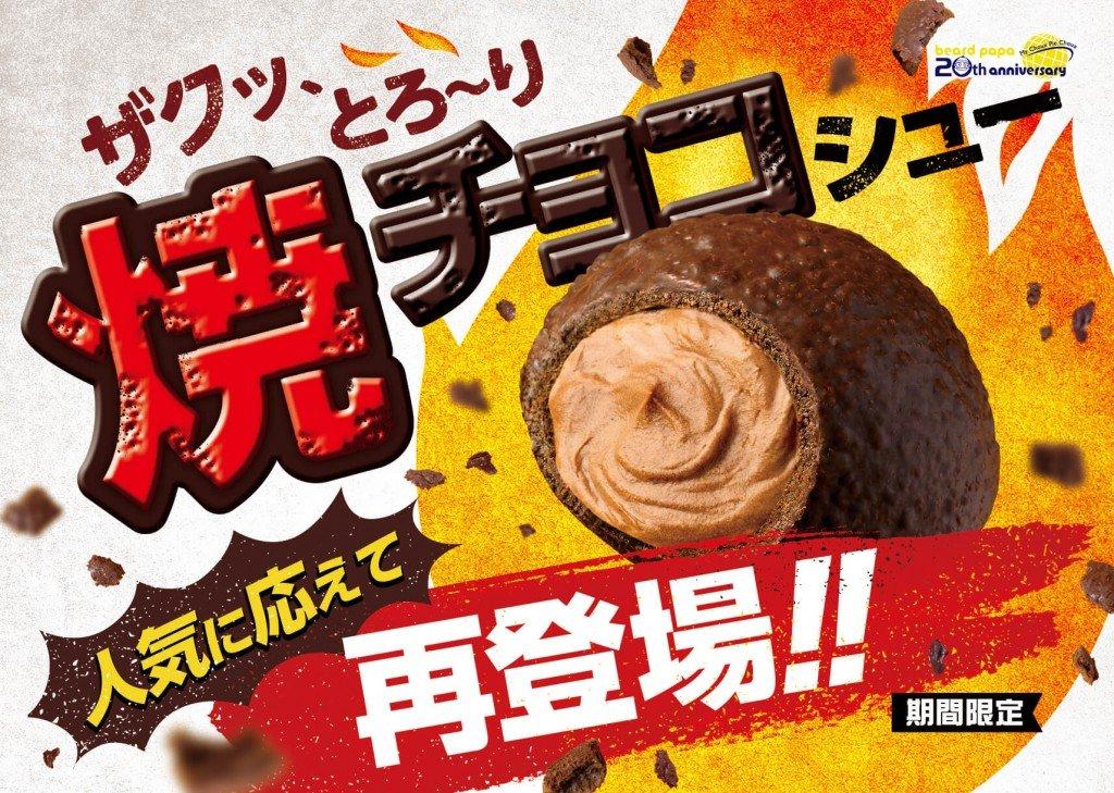 ビアードパパからザクッ、とろ~り食感の焼チョコシューが2月より再登場!