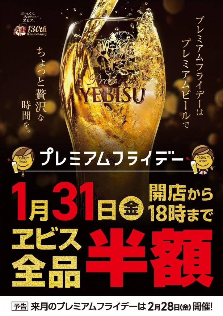 YEBISU BARのヱビス生ビール各種半額イベント