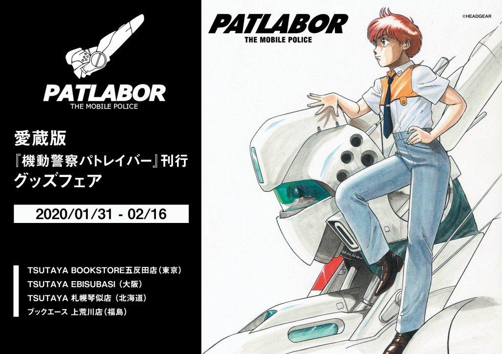 愛蔵版『機動警察パトレイバー』の刊行を記念したグッズフェアがTSUTAYA 札幌琴似店で開催!