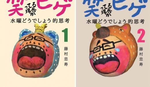 水曜どうでしょうのD藤やんがエッセイを出版!帯はミスターこと鈴井貴之さんと大泉洋さん!
