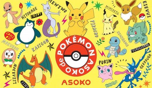 札幌エスタでASOKO de POKÉMONが発売!ポケモンたちがオリジナルデザインのグッズになって登場!
