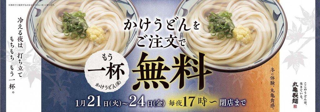 讃岐うどん専門店 丸亀製麺の『かけうどん(並)』プレゼントキャンペーン
