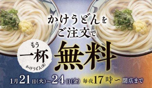 丸亀製麺がかけうどんを1杯無料にするキャンペーンを開催!1人で食べるのもシェアするのもよし!
