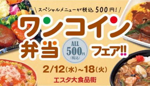 札幌エスタで各店がワンコインランチを販売する『ワンコインランチ弁当フェア』が開催!