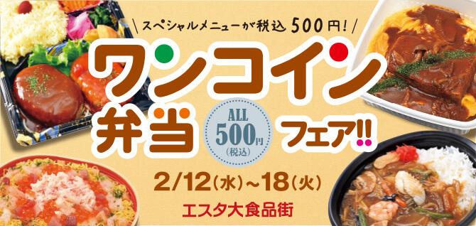 札幌エスタのワンコイン弁当フェア