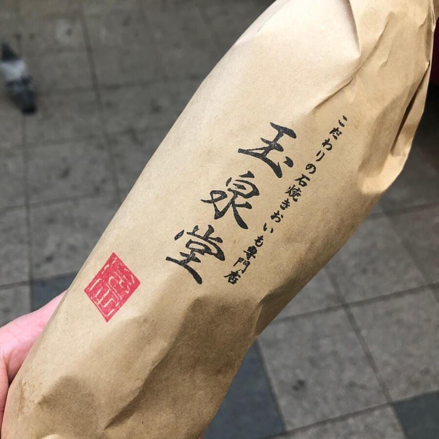 玉泉堂(ぎょくせんどう)で買った石焼きいもの包み