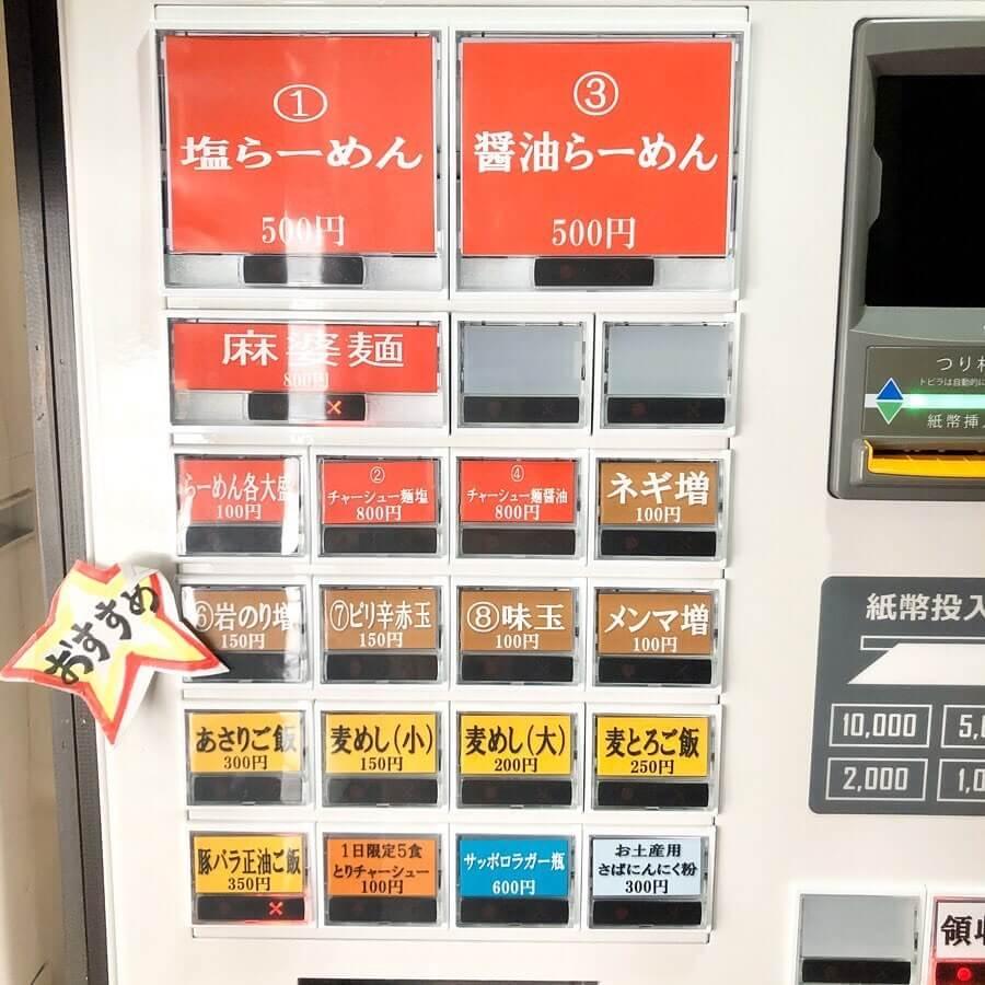 らーめん札幌 赤星の食券機