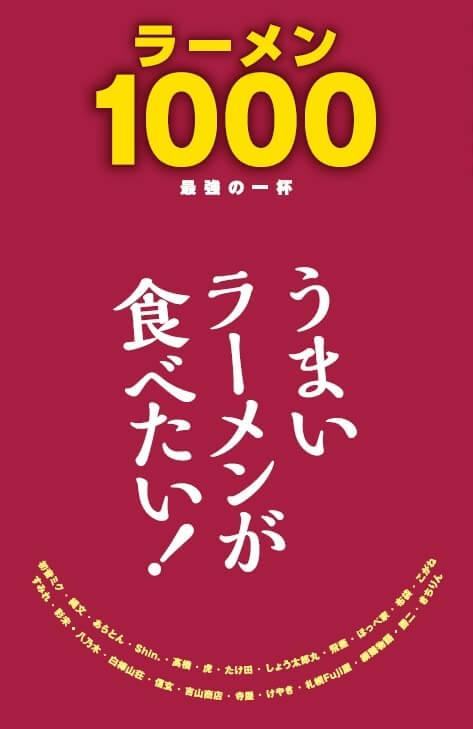 札幌ラーメン専門誌『ラーメン1000 -2020冬春号-』