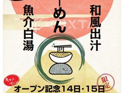 麺屋 イロトヤがオープン記念を開催!ラーメン全品500円になるぞ!!