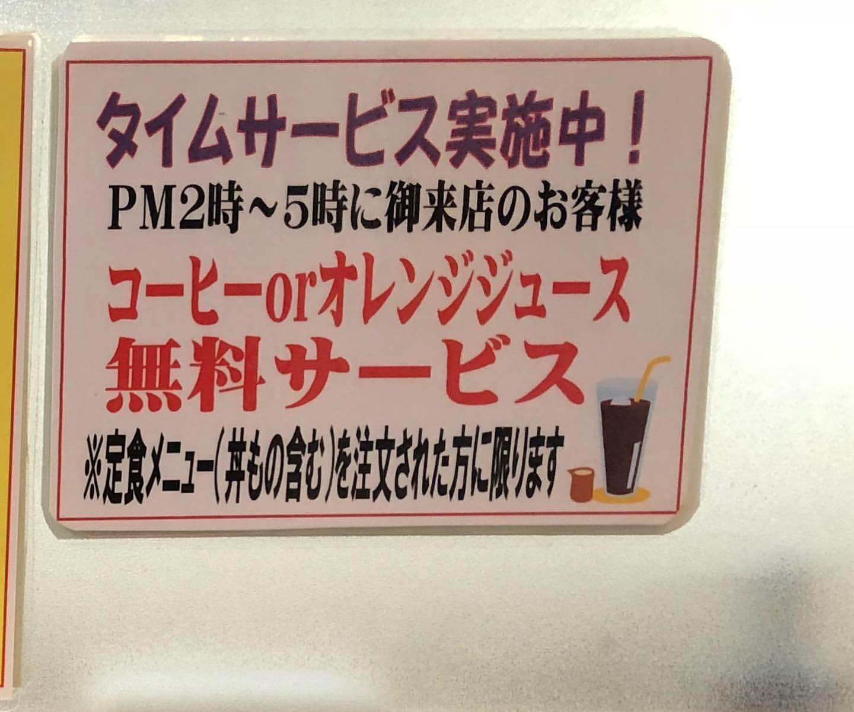 定食屋 ふか河 札幌駅北口店のタイムサービスのポップ