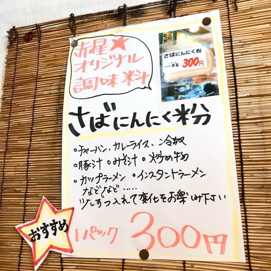 らーめん札幌 赤星のさばにんにく粉はお店でも売っている