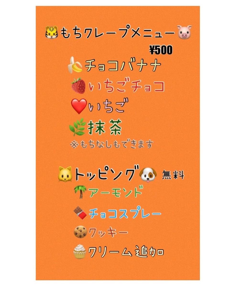 るーちゃんのメニュー