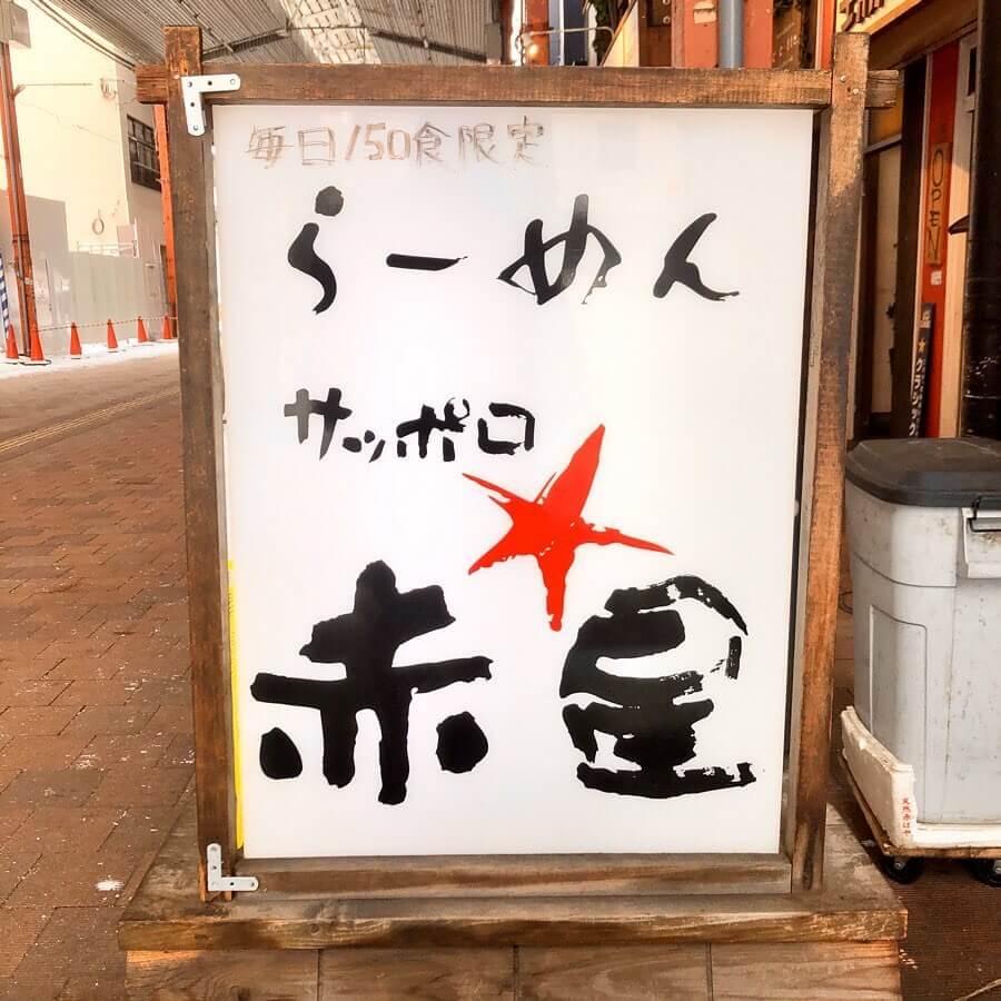 らーめん札幌 赤星の看板