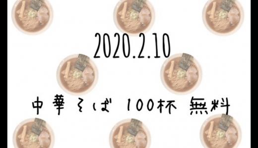 札幌ラーメン HACHIが中華そば100杯無料キャンペーンを2月10日(月)に実施!
