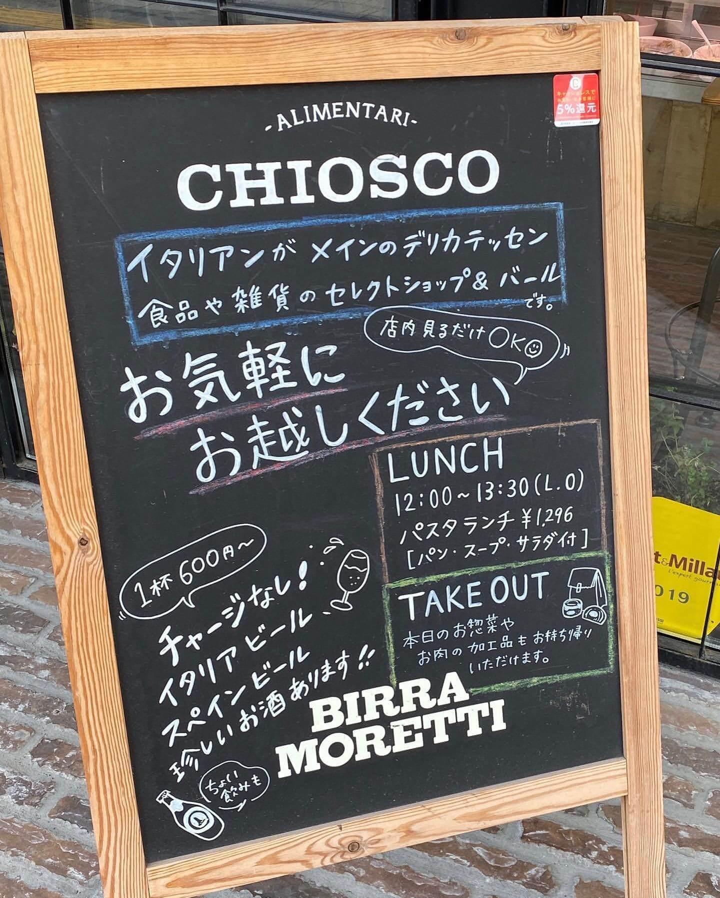 キオスコ(Chiosco)の看板
