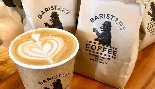 【BARISTART COFFEE】大通でこだわりミルクを使用したカフェラテが味わえる!海外にも展開する人気店!