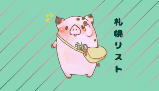 【3/4】ワンストップ型!!資産運用・相続財産無料相談会