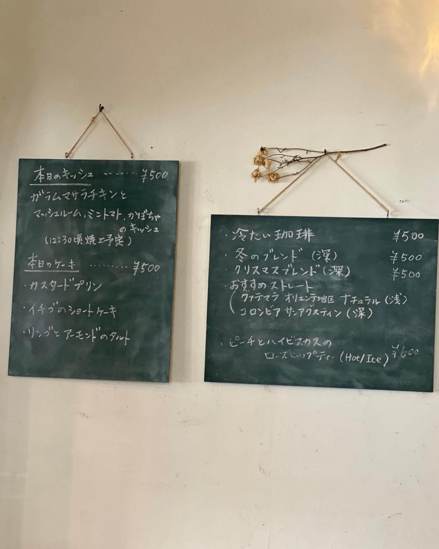 石田珈琲店のメニュー