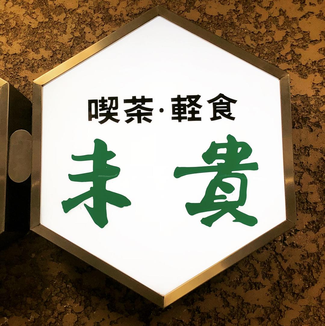 喫茶・軽食 未貴(ミキ)の看板