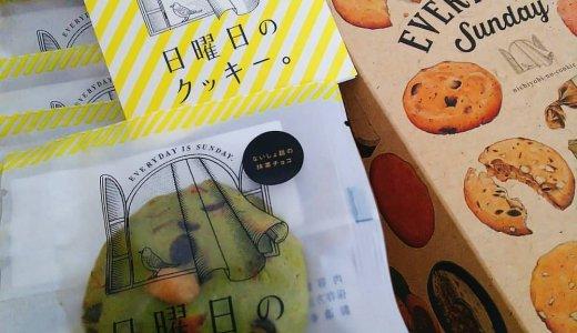【日曜日のクッキー】円山にあるクッキー専門店!『ないしょ話の抹茶チョコ』などネーミングもなかなかっ!